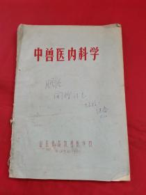 中兽医内科学(16开油印,1976年山东省畜牧兽医学校)