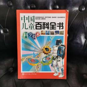 中国儿童百科全书科学技术 中国儿童百科全书编委会