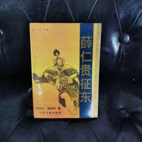 全唐传薛仁贵征东 刘林仙等 有黄点