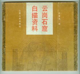 20开《云冈石窟白描资料》仅印0.3万册