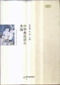 中华典范语言类编(精装)