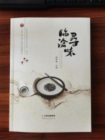 """""""舌尖上的云南""""饮食文化系列丛书——寻味临沧"""