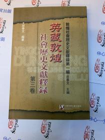 英藏敦煌社会历史文献释录(第3卷)