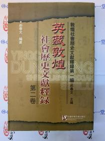 英藏敦煌社会历史文献释录(第2卷)