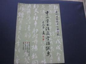 中小学书法教学法纲要  武汉书法艺术专修学院
