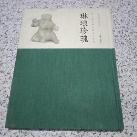 琳琅珍瑰 第三届中国民间古玉器展 恭王府艺术系列展