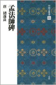 《中国法书选33 孟法师碑》二玄社