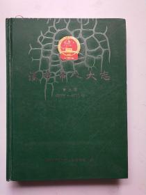 汉中市人大志【第三届2006.4——2011.4】