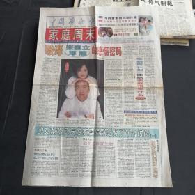 中国妇女报1999.4.9