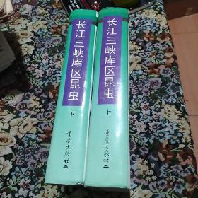 长江三峡库区昆虫(上下)