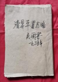 清昇平署志略 民国本 残本 包邮挂刷