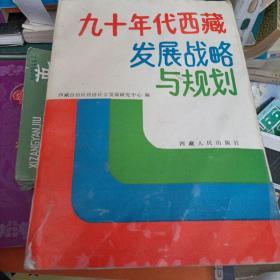 九十年代西藏发展战略与规划
