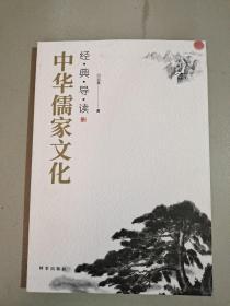 中华儒家文化经典导读