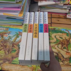 现代教师读本 教育卷,艺术卷,生活情趣卷 ,科学卷,人文卷 共5本合售
