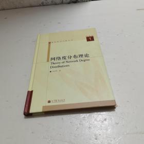 网络科学与工程丛书:网络度分布理论  扫码上书