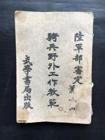 陆军部审定,民国十六年二月初版,《骑兵野外工作教范》