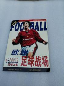 97—98欧洲足球战场(1998年1版1印)