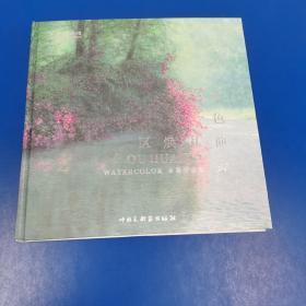 水色演绎——区焕礼水彩艺术作品集