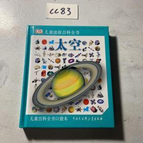 DK儿童迷你百科全书:太空