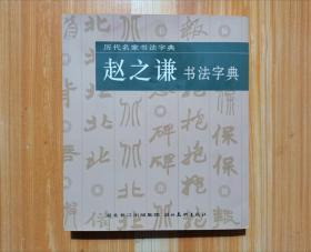 赵之谦书法字典(2011年一版一印)