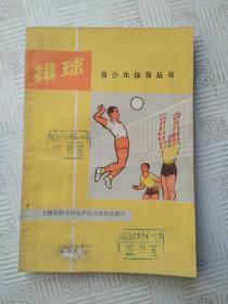 排球:青少年体育丛书   、