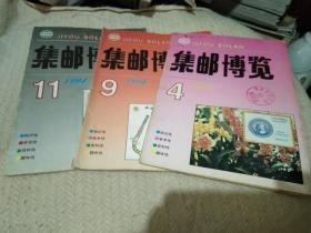 集邮博览  1994年4.9.11期