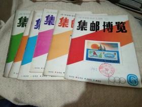 集邮博览  1990年1--6期