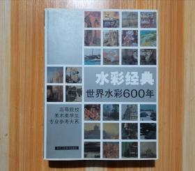 水彩经典(世界水彩600年):高等院校美术类学生专业参考大系