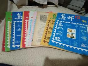 集邮 1991年1--12期  少4.5   第10期没有书衣  有10本