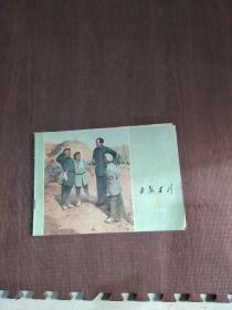 延安画刊 1973.6