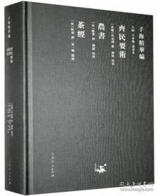 齐民要术农书茶经/子海精华编