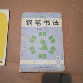 中小学语文课本钢笔书法(中学第6册).