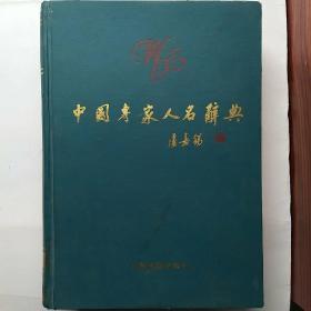 中国专家人名辞典(6)