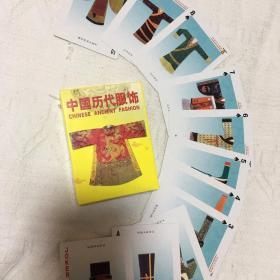 中国历代服饰扑克牌收藏54张历代经典服饰感悟中国服饰的文化底蕴