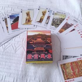 收藏扑克牌故宫风水中国传统文化图文并茂解说紫禁城风水