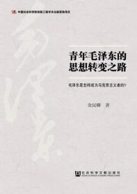 青年毛泽东的思想转变之路:毛泽东是怎样成为马克思主义者的?                  金民卿 著