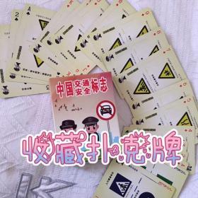 中国交通安全标志扑克牌收藏早教娱乐儿童认知卡片