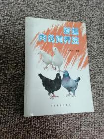 新编肉鸽饲养法