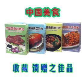 4副扑克牌收藏|中国美食招牌菜小吃八大菜系满汉全席|吃遍天下4盒