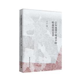音乐地理学视域中的岭南传统音乐 马达 中国社会科学出版社9787520365529