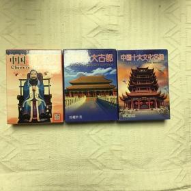 收藏扑克牌中国十大圣人十大文化名楼十大古都珍藏扑克卡片 3副