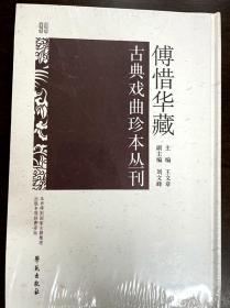 傅惜华藏古典戏曲珍本丛刊 99
