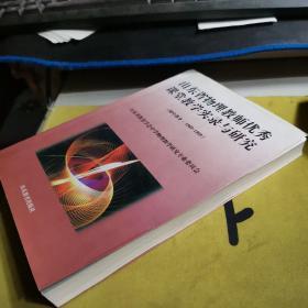 山东省物理教师优秀课堂教学实录与研究.初中部分(1989~1999)