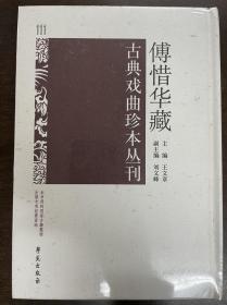 傅惜华藏古典戏曲珍本丛刊 111