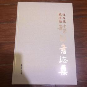 陈光达陈光池诗联书法集(精装)