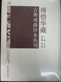 傅惜华藏古典戏曲珍本丛刊 110