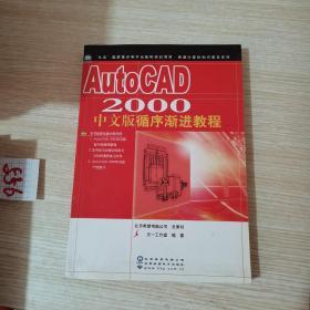 AutoCAD 2000中文版循序渐进教程