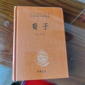 中华经典名著全本全注全译:荀子
