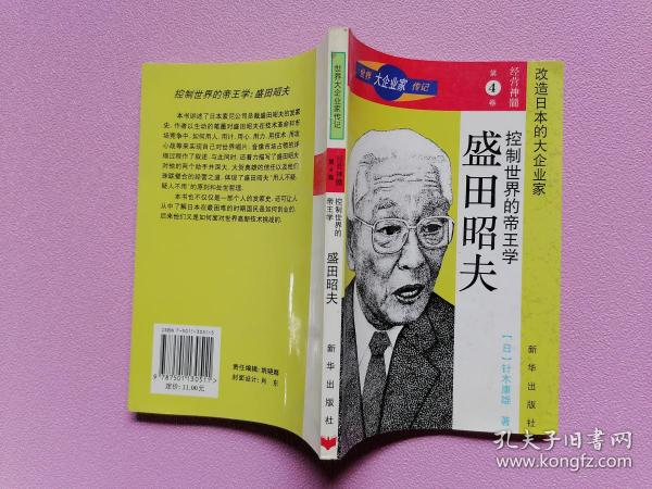 世界大企业家传记-经营神髓第四卷-控制世界的帝王学-