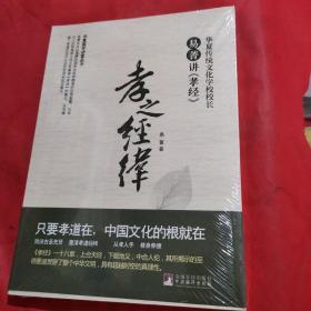 华夏国学讲堂丛书·孝之经纬:易菁讲《孝经》末拆封